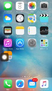 iPhoneのホームボタンを画面に表示させる方法6
