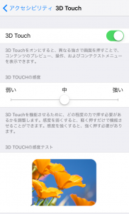 3Dタッチ機能の設定方法5