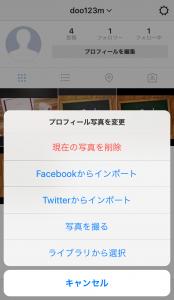 インスタグラムのプロフィール画像の変更2