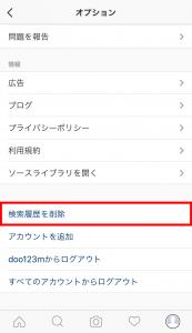 インスタグラムの検索履歴を消す方法2