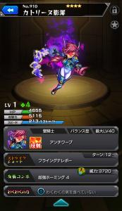 5/31「超・獣神祭」シングルガチャ結果2回目