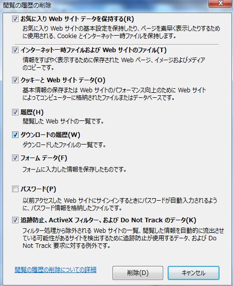 Internet Explorerの閲覧履歴消去3