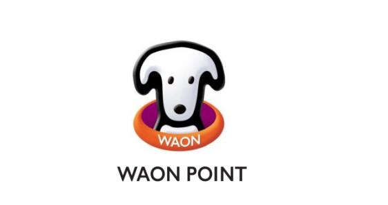 新しいワオンポイント(WAON POINT)カードの貯め方・使い方・交換の仕方・サイトへの登録方法