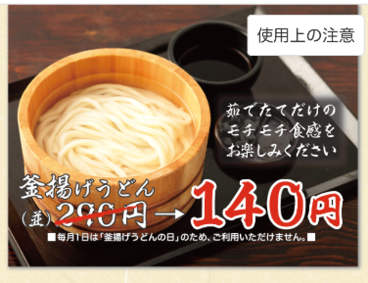 丸亀製麺のアプリでお得なクーポンが配布!メニューを見たり近くの店舗検索も出来る!