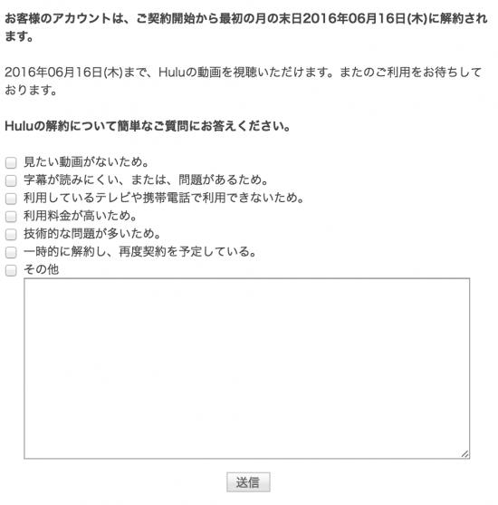iPhone(iOS)やPCでHuluを解約する方法5