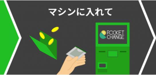 外貨を電子マネーに交換出来るポケットチャンジが便利すぎ