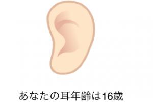 【今日のアプリ】あなたの耳年齢は何歳?聴力を測定できるおすすめアプリ!