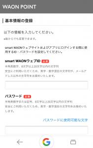 smartWAON会員登録2