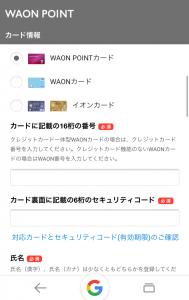smartWAON会員登録3