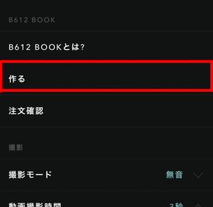 B612 BOOKで撮影した動画をアルバムにする方法2