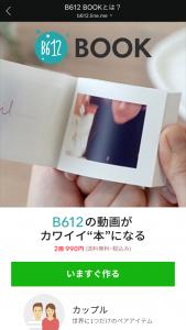 B612 BOOKで撮影した動画をアルバムにする方法3