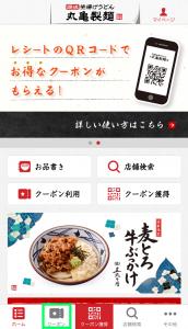 丸亀製麺のアプリのクーポンがお得すぎ!