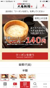 丸亀製麺クーポン