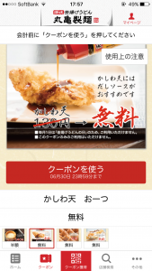 丸亀製麺クーポン2
