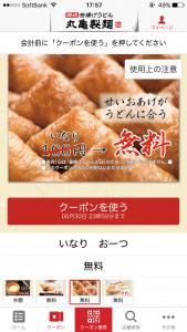 丸亀製麺クーポン3