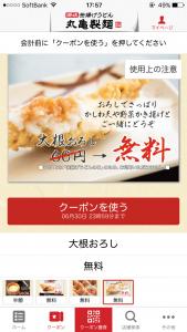 丸亀製麺クーポン4