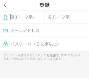 写真加工アプリSNOWの登録方法・使い方3