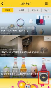ロフトアプリの使い方6
