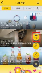 ロフトアプリの使い方7