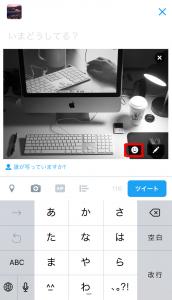 Twitterのステッカー機能の使い方