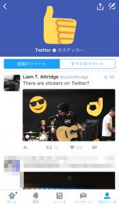 Twitterのステッカー機能の使い方8
