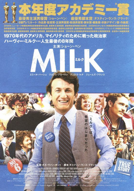 MILK(ミルク)