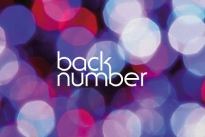 back number(バックナンバー)のおすすめ曲やアルバムって?良い曲がたくさん!