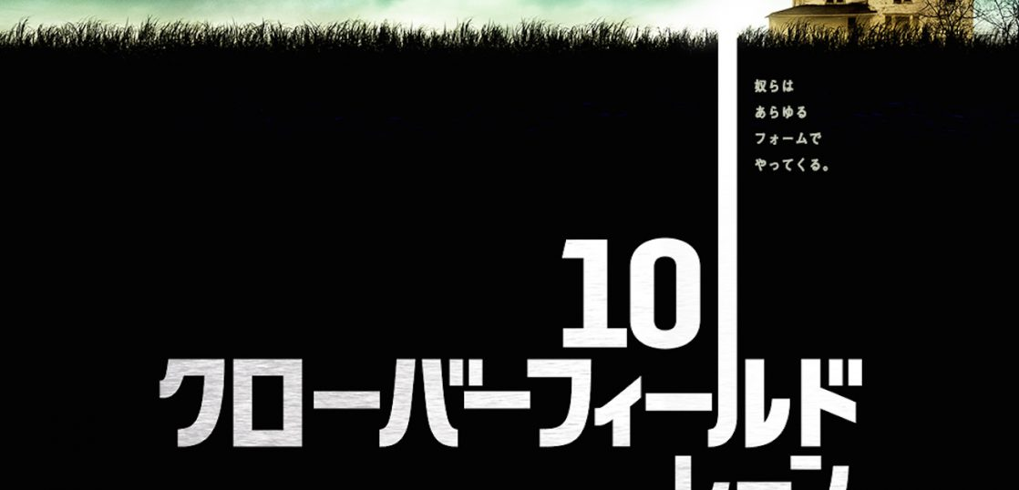 「10 クローバーフィールド・レーン」の簡単なあらすじ