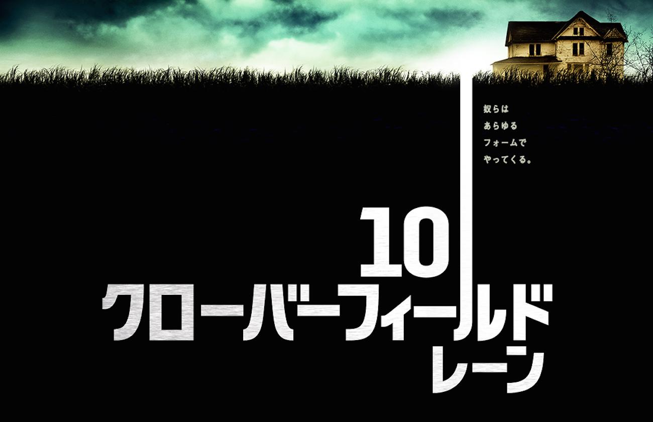 映画「10クローバーフィールド・レーン」を観てきた!あらすじ・感想・ネタバレ