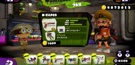 N-ZAP83はどんな武器?