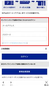 GUアプリの登録の方法4