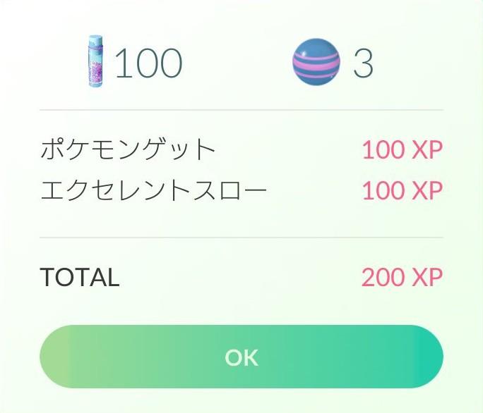 ポケモンGOでXP(経験値)を多く稼ぐ方法!効率良く稼いでプレイヤーレベルを上げる!