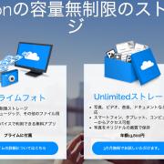 DropboxとAmazon Driveはどっちがお得?
