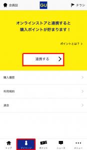 GUアプリの登録の方法3