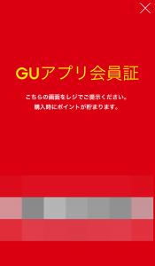 GUアプリの使い方・ポイントの貯め方2