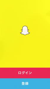 Snapchat(スナップチャット)の登録の仕方