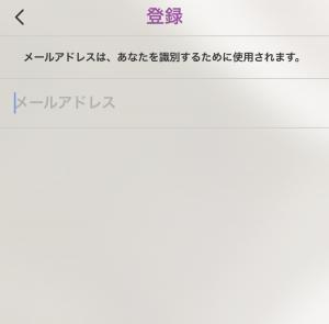 Snapchat(スナップチャット)の登録の仕方2