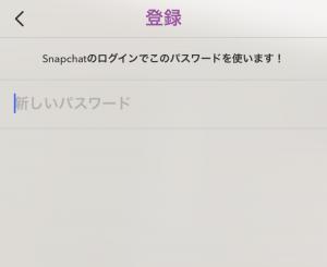Snapchat(スナップチャット)の登録の仕方3