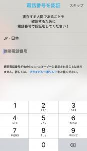 Snapchat(スナップチャット)の登録の仕方6