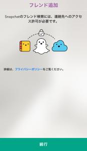 Snapchat(スナップチャット)の登録の仕方8