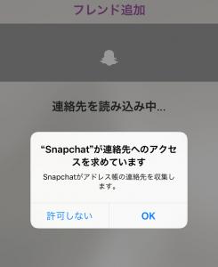 Snapchat(スナップチャット)の登録の仕方9