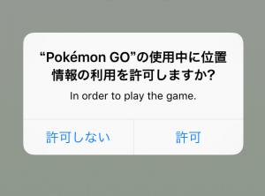 ポケモンGOの登録方法