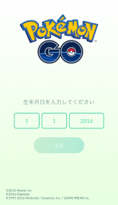 ポケモンGOの登録方法2