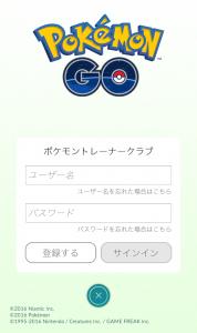 ポケモンGOの登録方法3