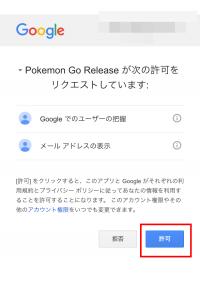 ポケモンGOの登録方法4