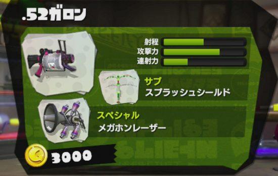 .52ガロンは立ち回りやすくバランスの良い武器