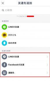 連絡先やLINE・Facebookの友達追加の方法