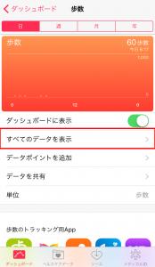アプリ「ヘルスケア」で歩いた歩数を見る方法3