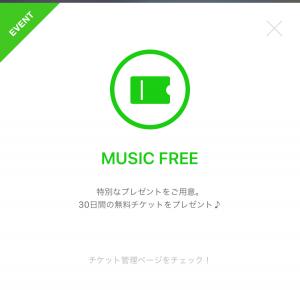 LINE MUSIC無料期間