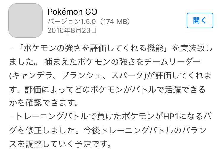 【ポケモンGO】アップデートで「ポケモンの強さを調べる機能」が追加!調べるやり方って?
